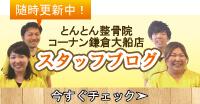 随時更新中!とんとん整骨院コーナン鎌倉大船店スタッフブログ 今すぐチェック