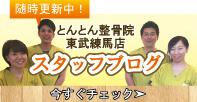 随時更新中!とんとん整骨院東武練馬店スタッフブログ 今すぐチェック