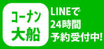 大船line