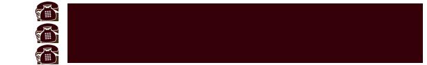 東武練馬店:03-6912-3076 コーナン鎌倉大船店:0467-39-6568 ときわ台店:03-6454-9557