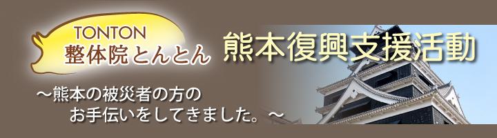 熊本地震への復興支援