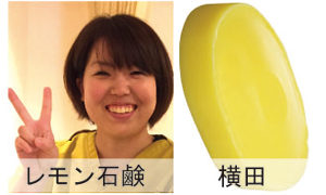 レモンと横田さん