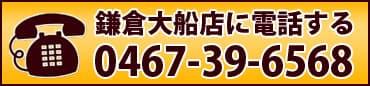 鎌倉大船店に電話する 0467-39-6568