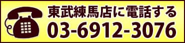 東武練馬に電話する 03-6912-3076